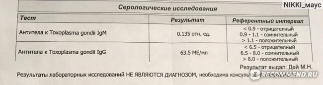 toxoplazma igg pozitív)