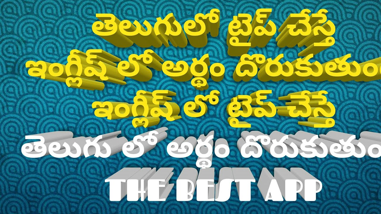 Giardiasis meaning in telugu, Essay topics related to entertainment
