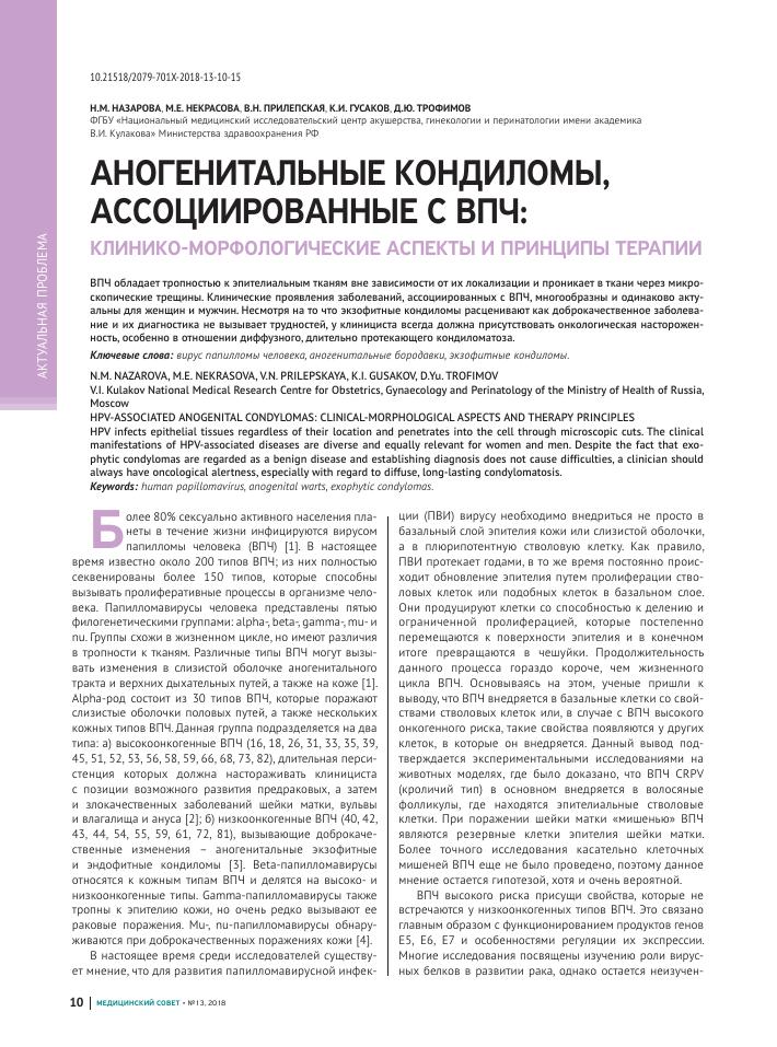 condyloma acuminata-ból