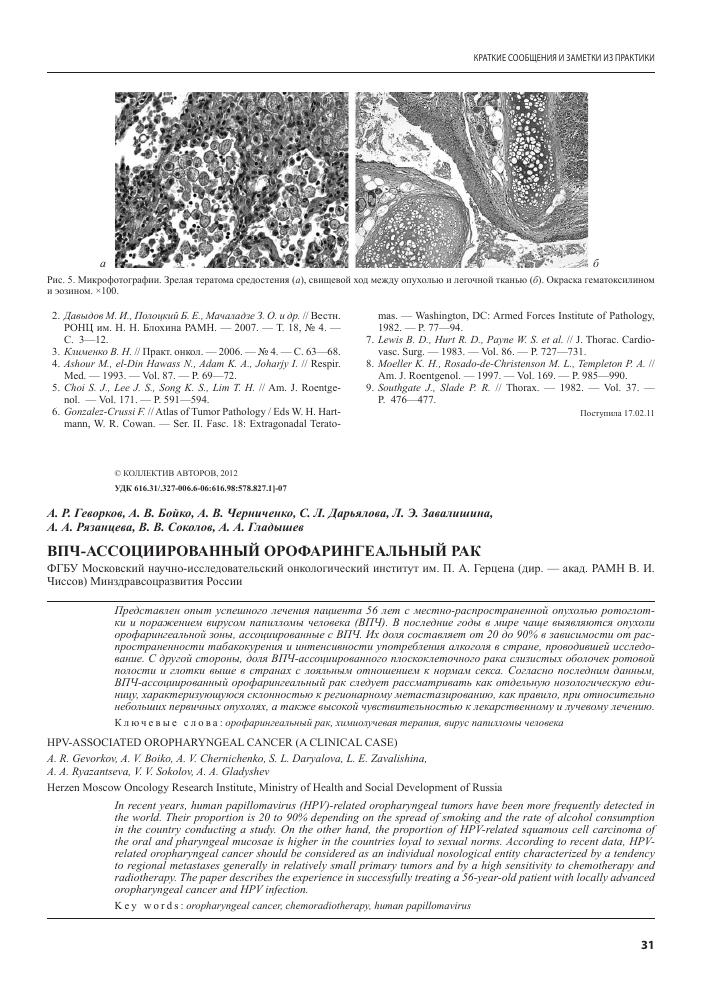 papillomavírus és oropharyngealis rák