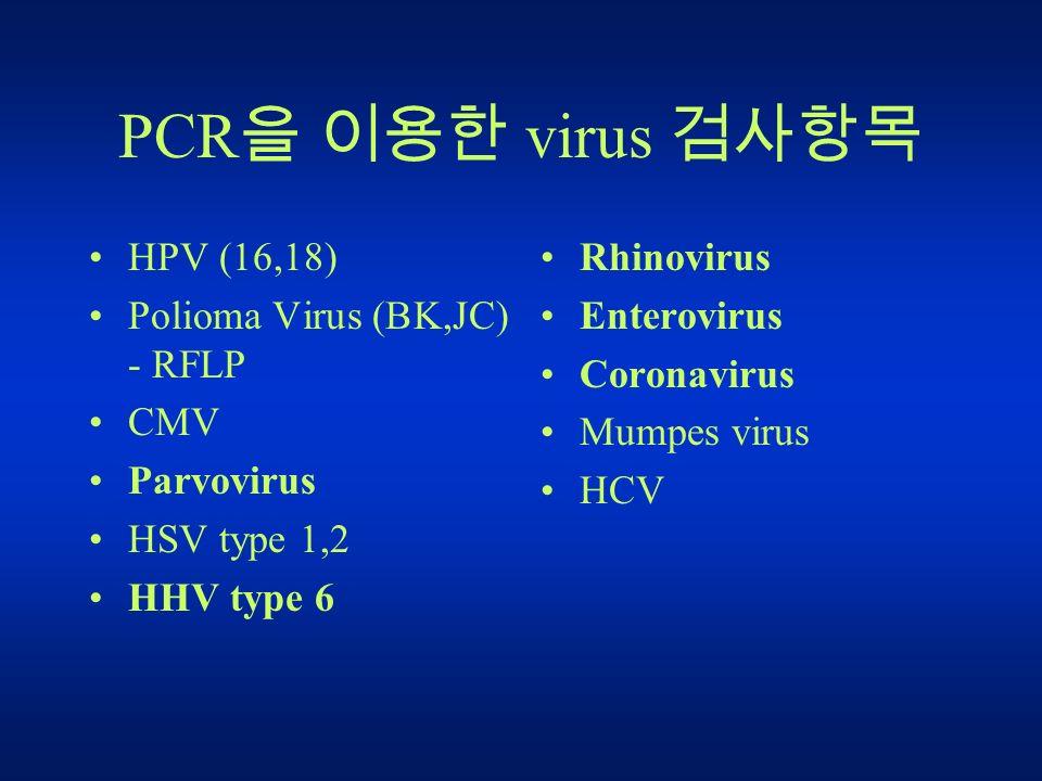 papillomavírus 16 18 kezelés