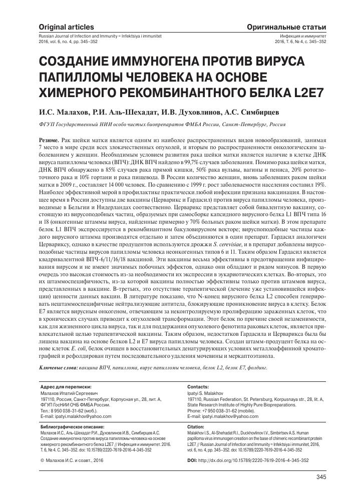 A humán papillomavírus hatékony kezelése