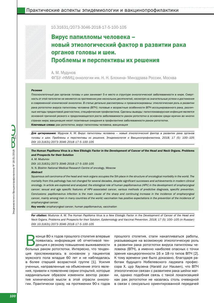 papillomavírus és oropharyngealis rák)